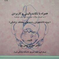 کالبد شناسی لگن همراه با نکات بالینی و کاربردی انتشارات دانشگاه شیراز